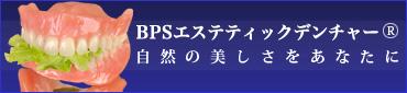 BPSエステテイックデンチャー