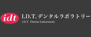 IDTデンタルラボラトリー
