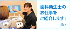 歯科衛生士のお仕事をご紹介します!